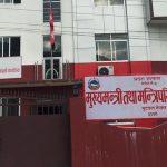 लुम्बिनी प्रदेश मन्त्रिमण्डलमा पुनः हेरफेर,को-को थपिए मन्त्री